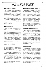 マンスリーレポート②
