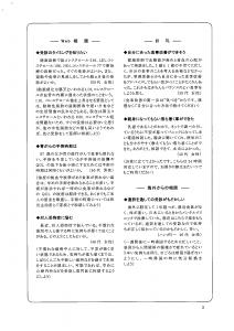 ファミリー健康相談Monthly Report③