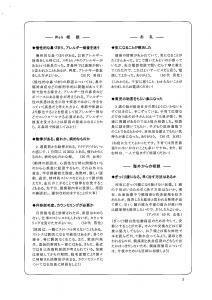 マンスリーレポート③