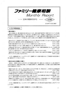 マンスリーレポート4月号①