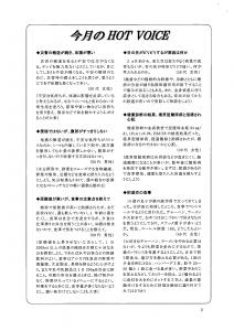 マンスリーレポート4月号②