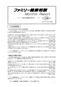 ファミリー健康相談 Monthly Report①