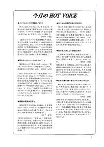 ファミリー健康相談 Monthly Report②