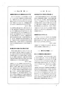 ファミリー健康相談 Monthly Report③