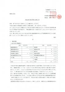 平成29年度予算のお知らせ