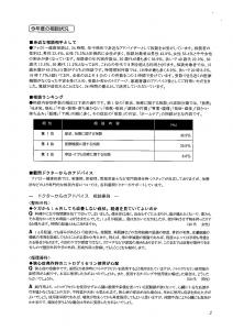 年間報告②