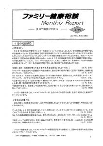 マンスリーレポート①
