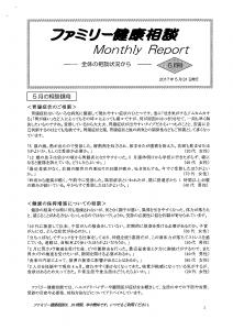 Monthli Report①