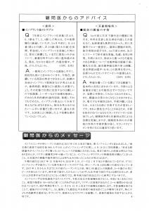 ファミリー健康相談 Monthly Report④