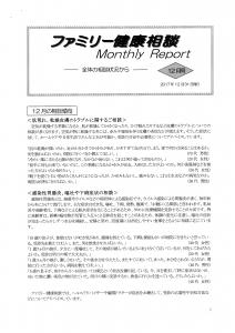 ファミリー健康相談マンスリーレポート①