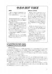 ファミリー健康相談マンスリーレポート②