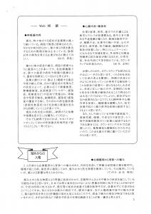ファミリー健康相談マンスリーレポート③