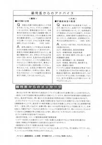 ファミリー健康相談マンスリーレポート④