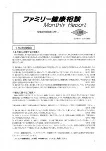 ファミリー健康相談Monthly Report①