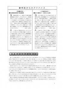 ファミリー健康相談Monthly Report④