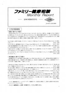ファミリー健康相談MonthlyReport①