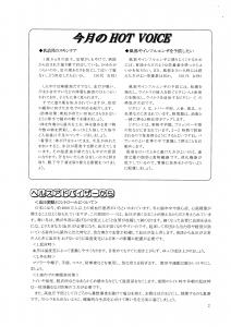 ファミリー健康相談MonthlyReport②