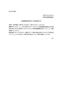 柔道整復師受領委任払い請求書審査の件