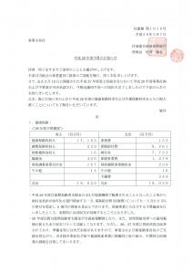 平成28年度予算のお知らせ①