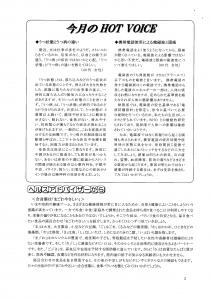 健康づくり 住商連合健康保険組合 sumisho rengo kenko hoken kumiai