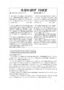 ファミリー健康相談Monthly Report②