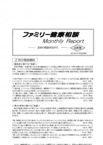 ファミリー健康相談2月Monthly Report①
