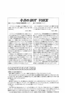 ファミリー健康相談2月Monthly Report②