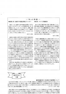 ファミリー健康相談2月Monthly Report③