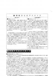 ファミリー健康相談2月Monthly Report④