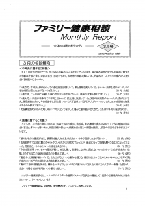 Monthly Report①