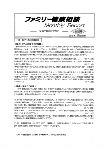 10月Monthly Report①