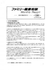 9月Monthly Report①