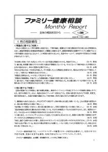 1月マンスリーレポート