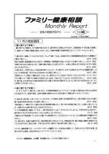 11月マンスリーレポート1