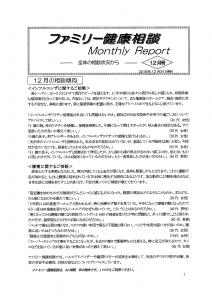 12月マンスリーレポート