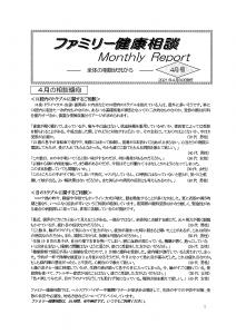 ファミリー健康相談マンスリーレポート1