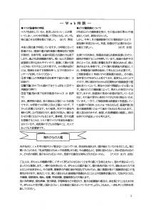 ファミリー健康相談マンスリーレポート3