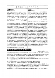 ファミリー健康相談マンスリーレポート4